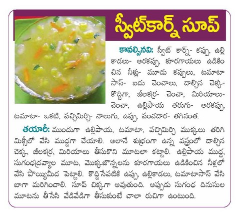 Indian recipes soups mutton snax in teluguknow every thing about indian recipes soups mutton snax in telugu forumfinder Choice Image