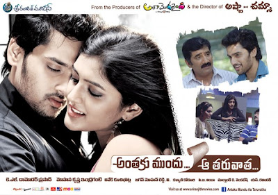 Anthaku Mundu Aa Taruvatha Movie Review