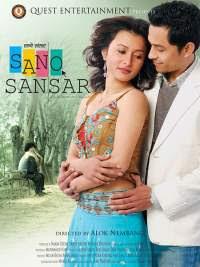 Sano Sansar (2008) - Nepali Movie