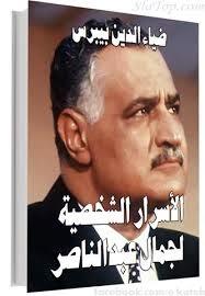 الأسرار الشخصية لجمال عبد الناصر - كتابي أنيسي