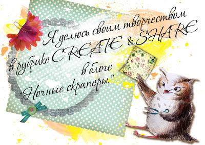 CREATE&SHARE Прощание с букварём