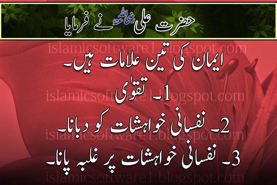 Hazrat Ali R A Aqwal E Zareen