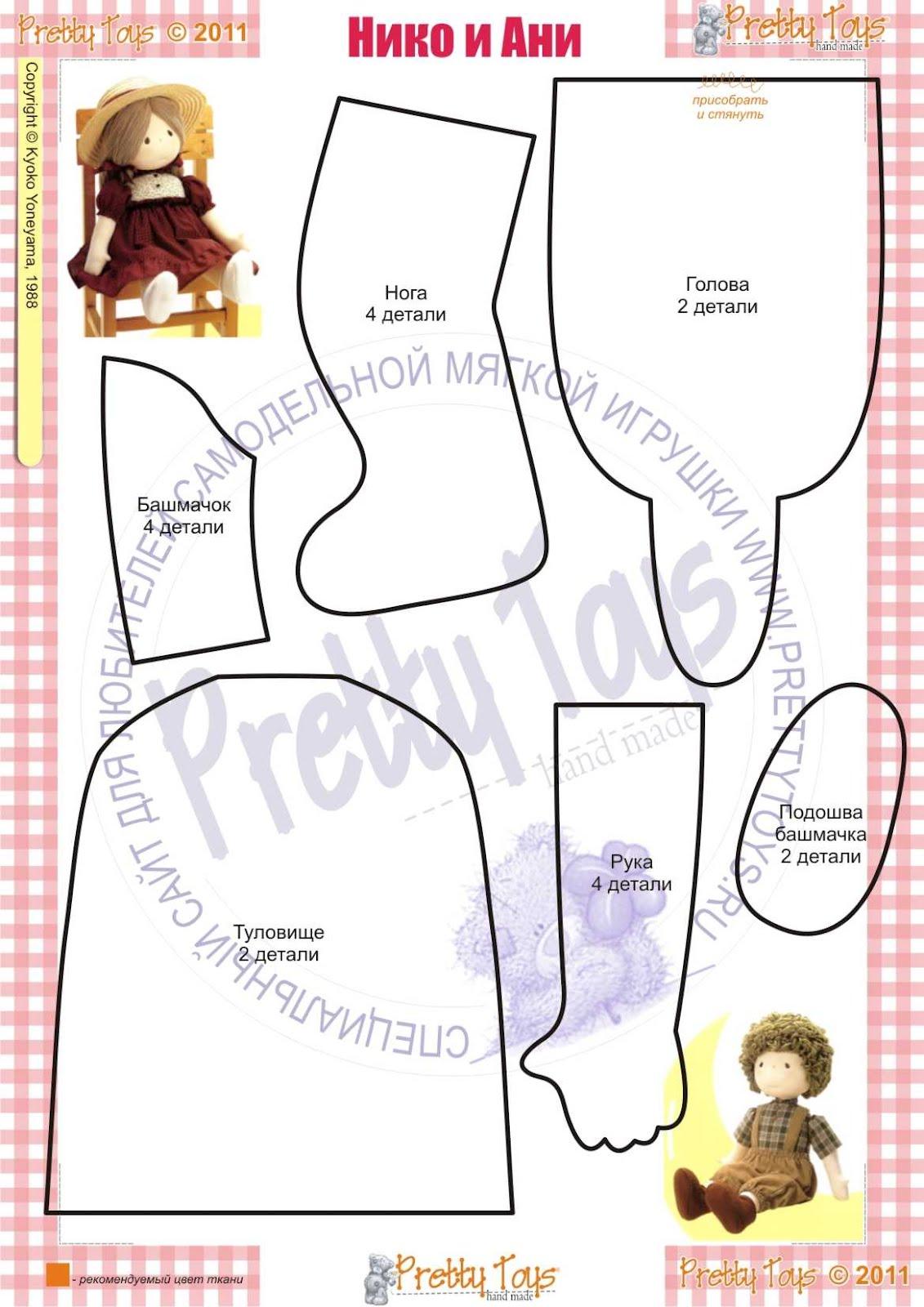 Как сшить простую текстильную куклу своими руками 47