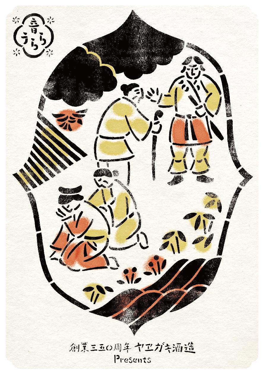 創業350周年 ヤヱガキ酒造 presents『音うらら』Vol.1