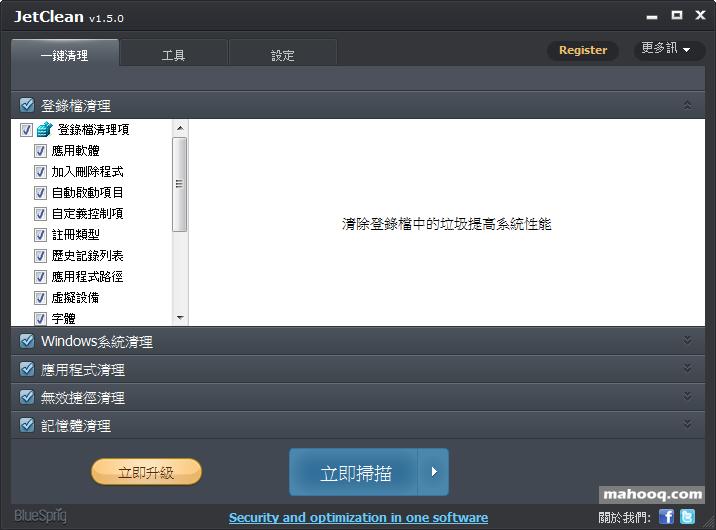 好用的免費系統清理軟體工具推薦:JetClean Portable 免安裝版下載(中文版)