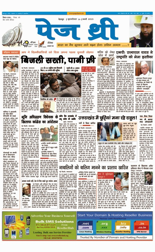 Prominent Hindi Newspaper,Page Three Newspaper