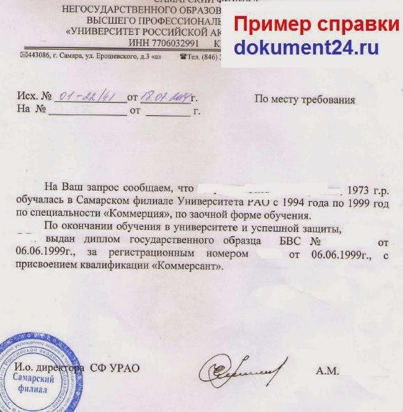 купить справку с места работы в иркутске телефон, режим