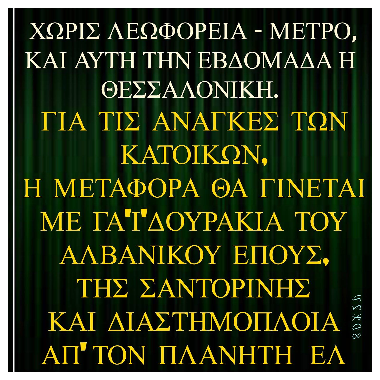 ΧΩΡΙΣ Μ.Μ.Μ. Η ΣΑΛΟΝΙΚΑ