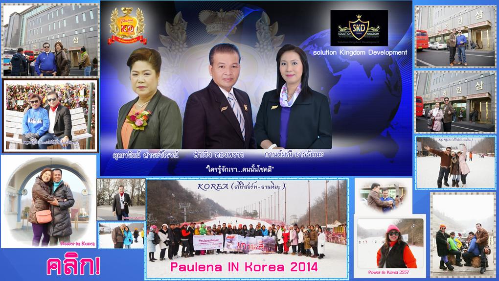 PW in KOREA 2014