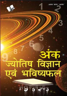 Moolank Ke anusar Swbhav or Rog