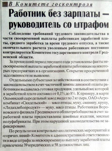 Вороновский филиал Гродненского облпотребобщества