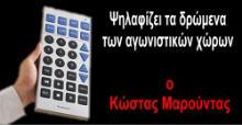 ΜΑΤΙΕΣ ΣΤΟ ΚΟΣΜΟ