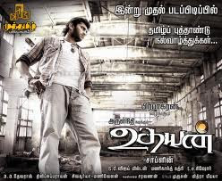 Udhayan (2011) - Tamil Movie