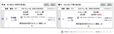 JAL booking page shows JAL SHELL FLAT NEO and MAGIC-V will be used on 787