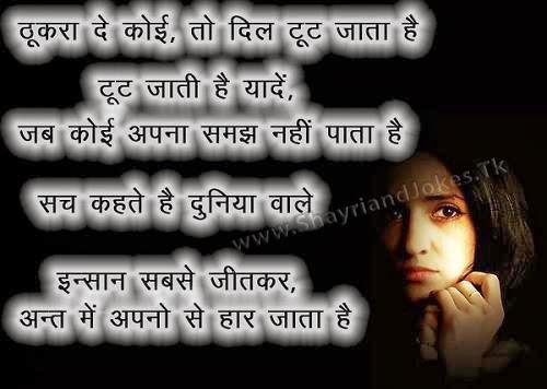 Broken Heart Hindi Shayari - Hindi Shayari : Feeling by Heart