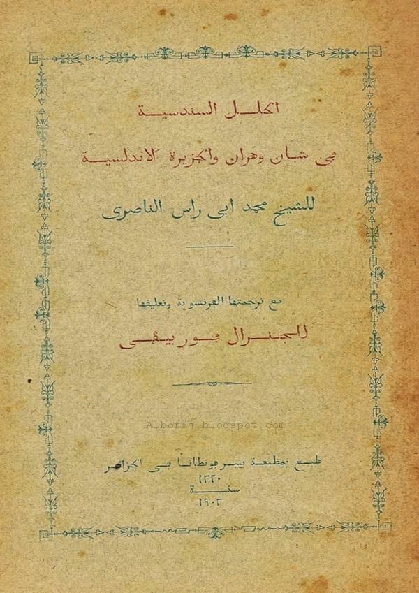 الحلل السندسية في شان وهران والجزر الأندلسية لـ محمد أبي راس الناصري
