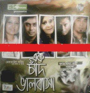 Ek Chand Bhalobasa By Fahmida Nobi, Polash, Nishita Borua, Romeo, Polash (Closeup), Bangla Classic Mp3 Free Download