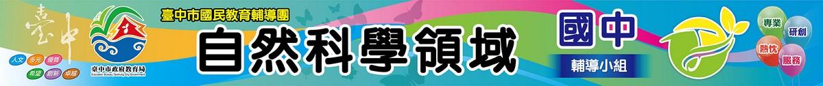 臺中市自然科學領域輔導團 (國中組)