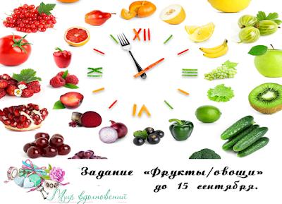"""Задание """"Фрукты/овощи"""" 15/09"""
