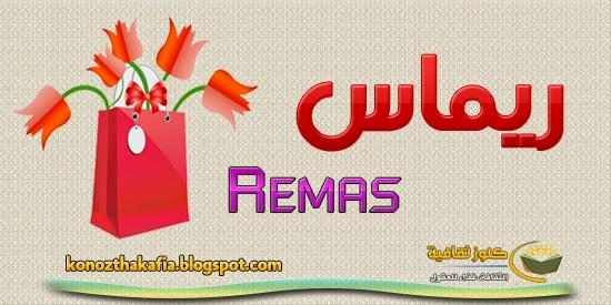 معنى اسم ريماس في اللغة العربية