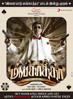 Mankatha audio CD buy Online