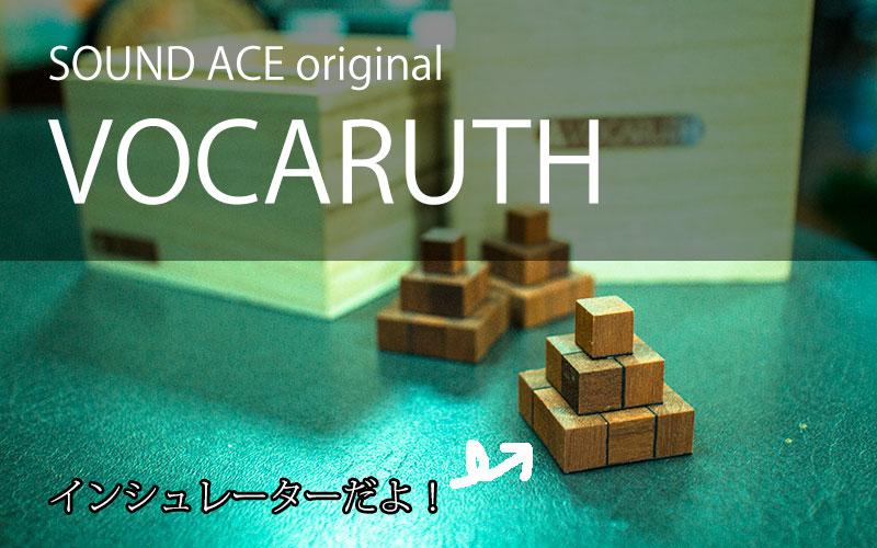 サウンドエースオリジナルインシュレーター、VOCARUTH(ヴォーカルース)はイベ材キューブ使った、ピラミッド型インシュレーター。