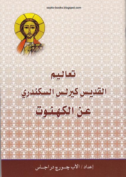 1- كتاب تعاليم القديس كيرلس السكندري عن الكهنوت