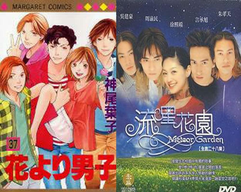 Meteor Garden adaptasi dari manga Hana Yori Dango