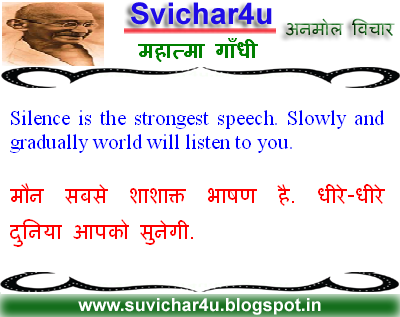 Silence is the strongest speech. Slowly and gradually world