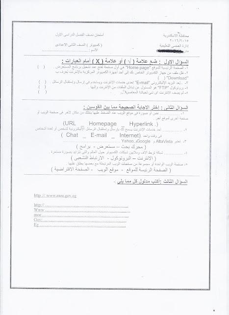 """تعليم الاسكندرية: نشر كل امتحانات الصف الثاني الإعدادى """"عربى ولغات"""" نصف الترم الأول 2015 Scan0140"""