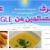 خدمة الصائمين من شركة GOOGLE بمناسبة شهر رمضان المبارك