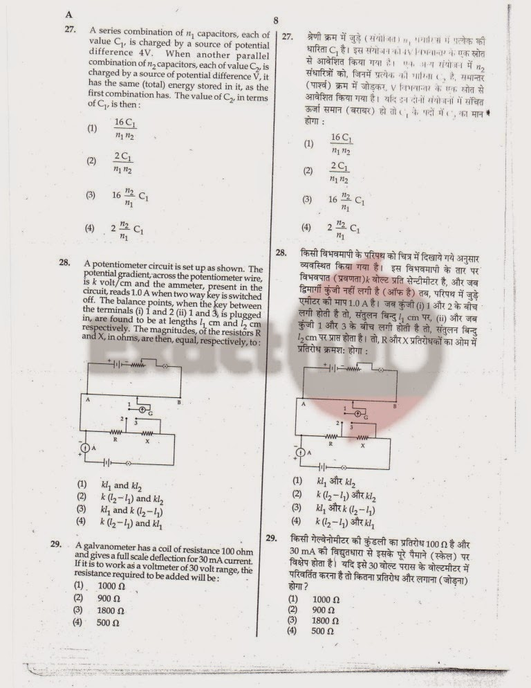 AIPMT 2010 Exam Question Paper Page 08