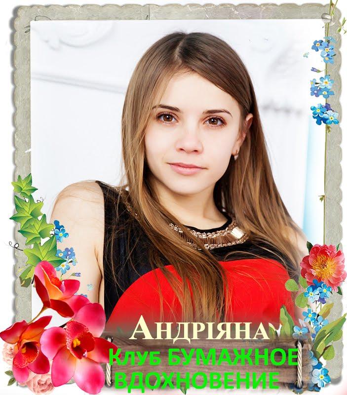 Андриана