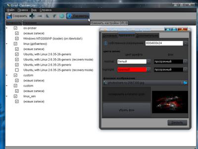 Grub Customizer 01_Grub_customizer_menu