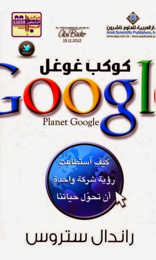 كوكب غوغل: كيف استطاعت رؤية شركة واحدة أن تحول حياتنا - راندال ستروس pdf