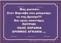 ΕΠΕΙΓΟΝ ΟΝΟΜΑΤΟΔΟΣΙΑΣ & ΑΡΙΘΜΟΔΟΤΗΣΗΣ (ΕΚΤΟΣ ΟΙΚΙΣΜΟΥ) ΔΡΟΜΩΝ ΒΑΡΝΑΒΑ