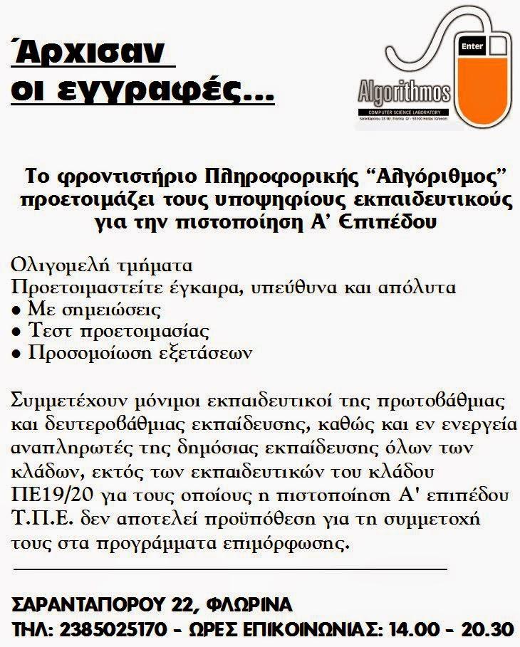 ΠΙΣΤΟΠΟΙΗΣΗ ΕΚΠΑΙΔΕΥΤΙΚΩΝ