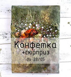 до 28 мая конфетка от Ольги