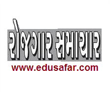 Download Gujarat Rojgar Samachar