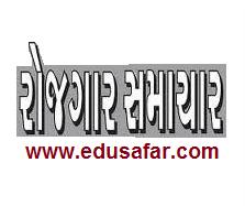 Download Gujarat Rojgar Samachar