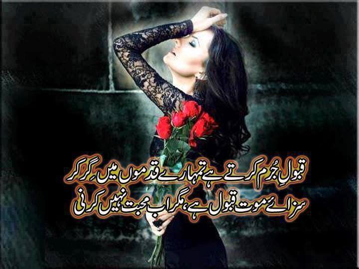 Qabool SMS Shayari