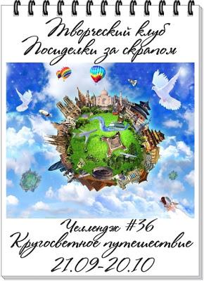 """Челлендж №36 """"Кругосветное путешествие"""" до 20/10"""