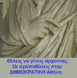 Θέλεις να γίνεις άρχοντας; Οι πρϋποθέσεις στην ΔΗΜΟΚΡΑΤΙΚΗ Αθήνα.