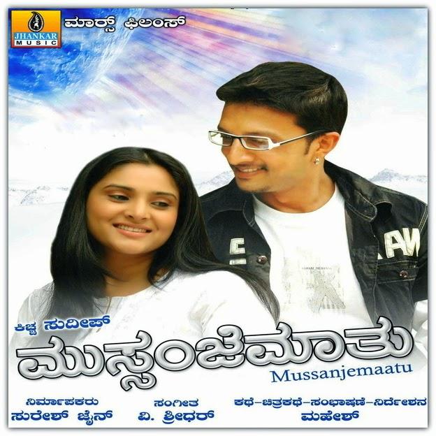 Mussanje Maatu Full HD Movie | Kiccha Sudeep, Ramya, Anu