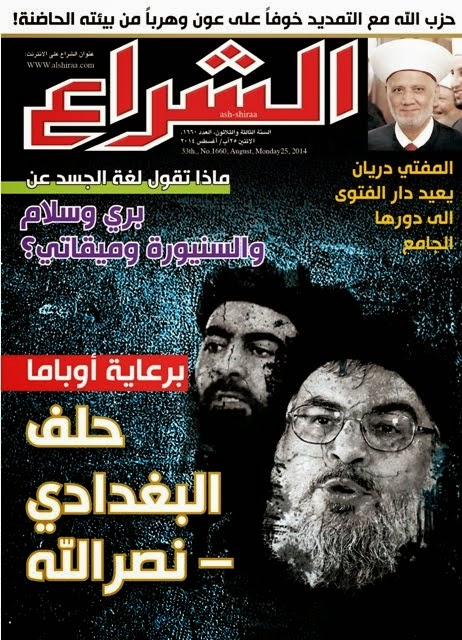 """إقرأ العدد الجديد من مجلة """"الشراع"""" اللبنانية"""