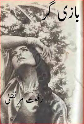 Bazi gar by Riffat Murtaza pdf