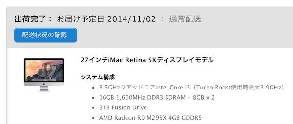 iMac Retina 5K の商品出荷