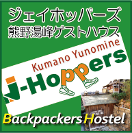 Backpackers Hostel on Kumano Kodo