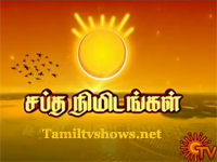 Saptha Nimidagal 09-01-2015 – Sun tv Show