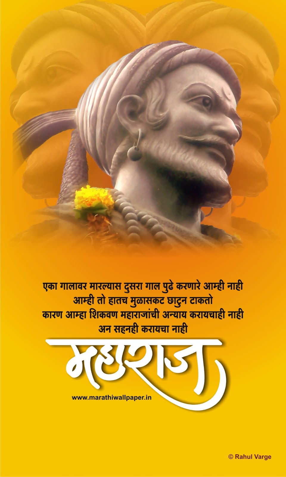 Shivaji Maharaj Marathi Wallpaper